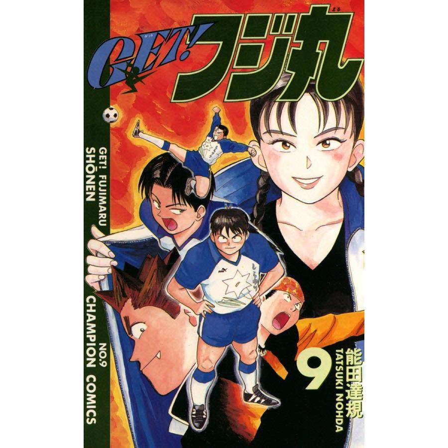 GET!フジ丸 (9) 電子書籍版 / 能田達規|ebookjapan