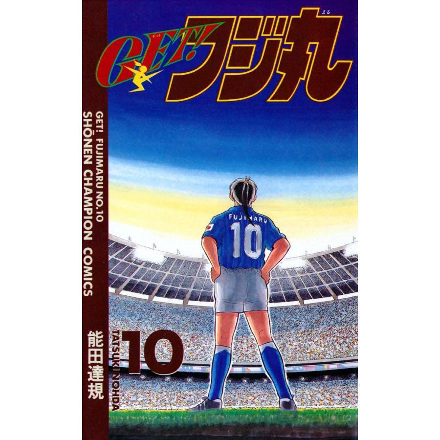 GET!フジ丸 (10) 電子書籍版 / 能田達規|ebookjapan