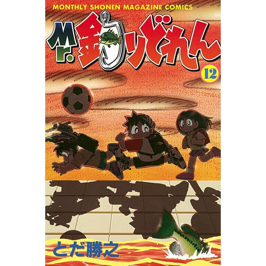 Mr.釣りどれん (12) 電子書籍版 / とだ勝之 監修:松田瀧魚 ebookjapan
