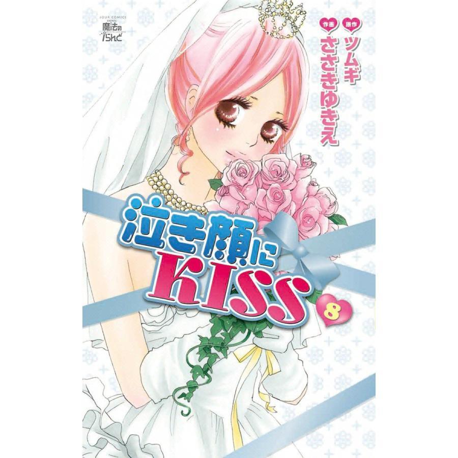 泣き顔にKISS (8) 電子書籍版 / 原作:ツムギ 作画:ささきゆきえ ebookjapan