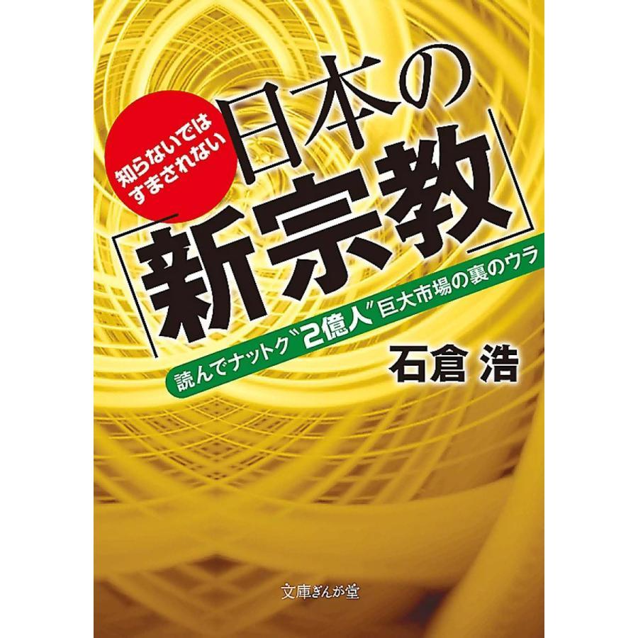 【初回50%OFFクーポン】知らないではすまされない日本の「新宗教」 電子書籍版 / 石倉浩 ebookjapan