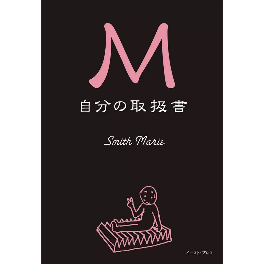 【初回50%OFFクーポン】M 自分の取扱書 電子書籍版 / Smith Marie|ebookjapan