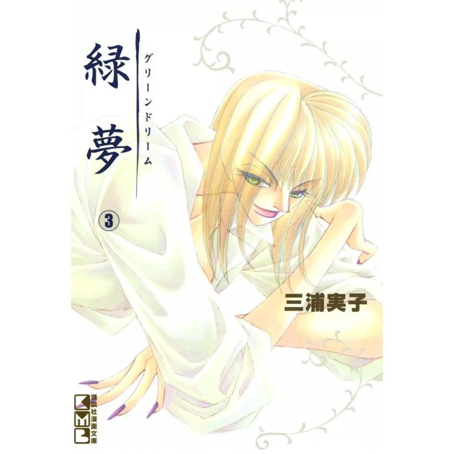 緑夢 (3) 電子書籍版 / 三浦実子|ebookjapan