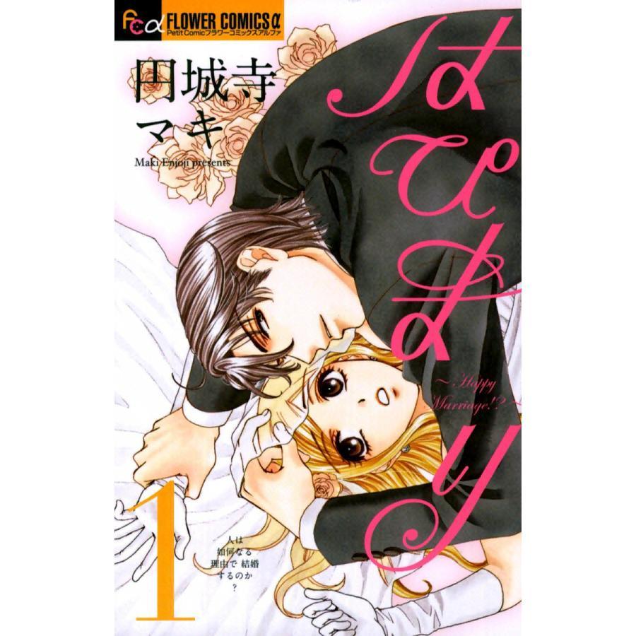 はぴまり〜Happy Marriage!?〜 (1) 電子書籍版 / 円城寺マキ|ebookjapan