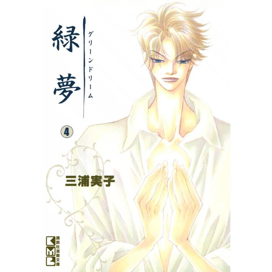 緑夢 (4) 電子書籍版 / 三浦実子|ebookjapan