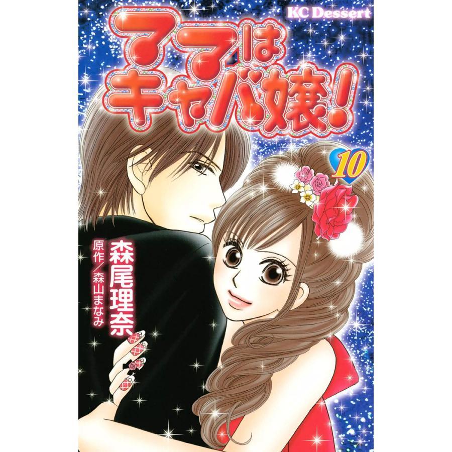 ママはキャバ嬢! (10) 電子書籍版 / 森尾理奈 原作:森山まなみ|ebookjapan
