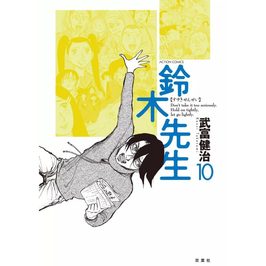 鈴木先生 (10) 電子書籍版 / 武富健治|ebookjapan