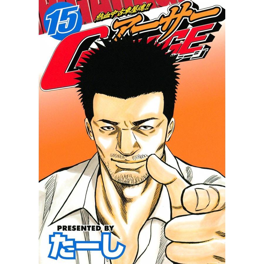 熱血中古車屋魂!! アーサーGARAGE (15) 電子書籍版 / たーし ebookjapan