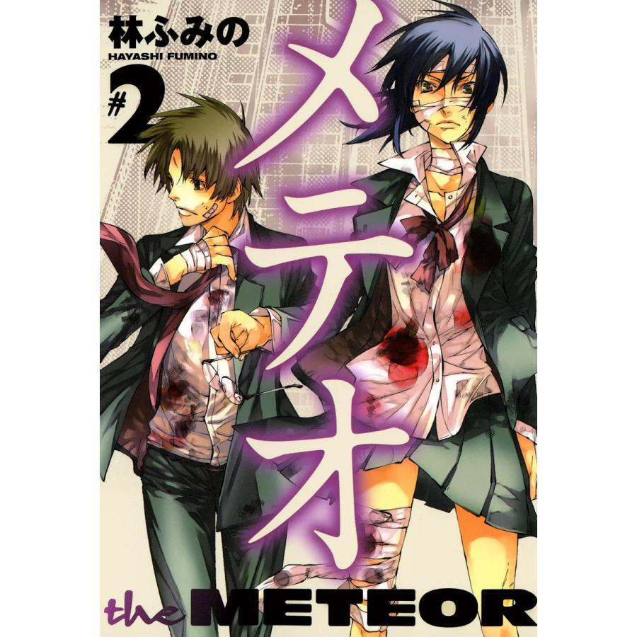 【初回50%OFFクーポン】メテオ (2) 電子書籍版 / 林ふみの|ebookjapan