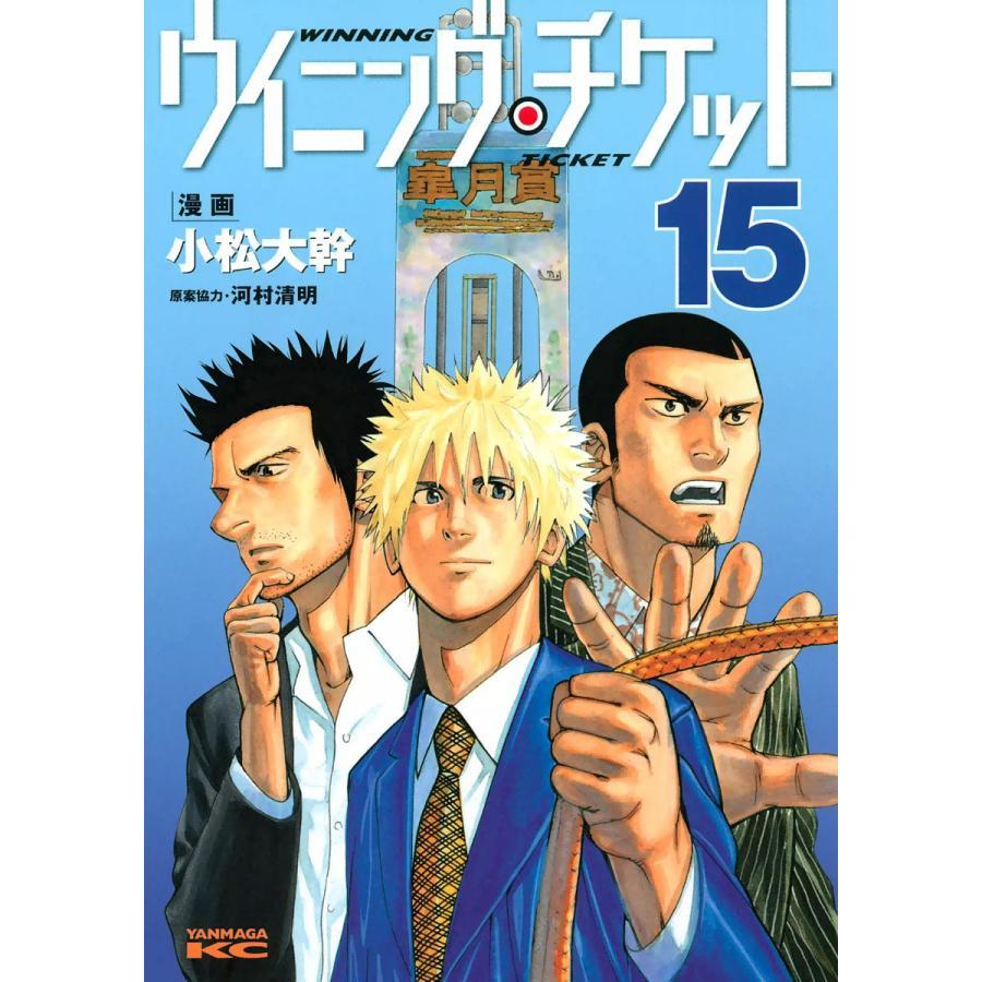 ウイニング・チケット (15) 電子書籍版 / 原作:河村清明 漫画:小松大幹|ebookjapan