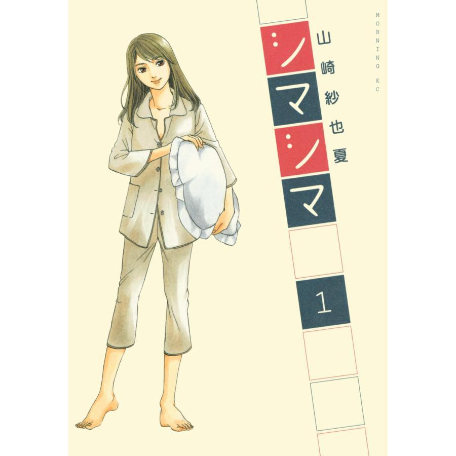 シマシマ (1) 電子書籍版 / 山崎紗也夏|ebookjapan