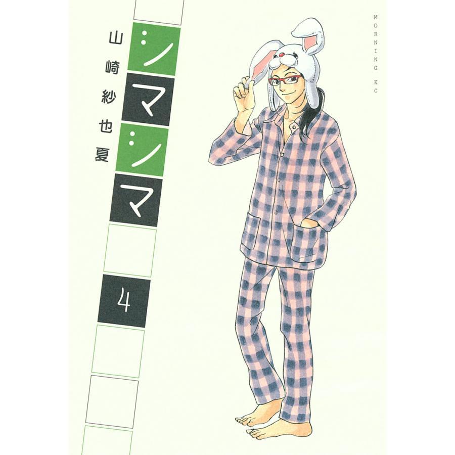 シマシマ (4) 電子書籍版 / 山崎紗也夏|ebookjapan