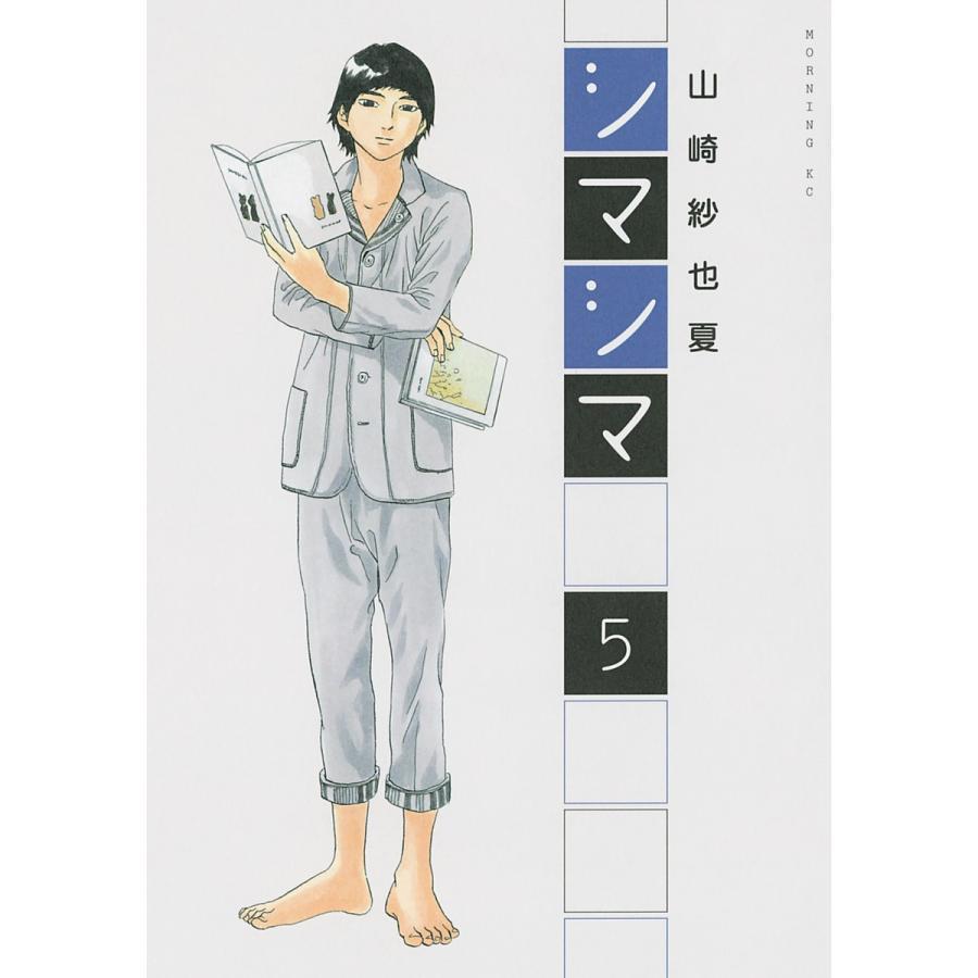 シマシマ (5) 電子書籍版 / 山崎紗也夏|ebookjapan