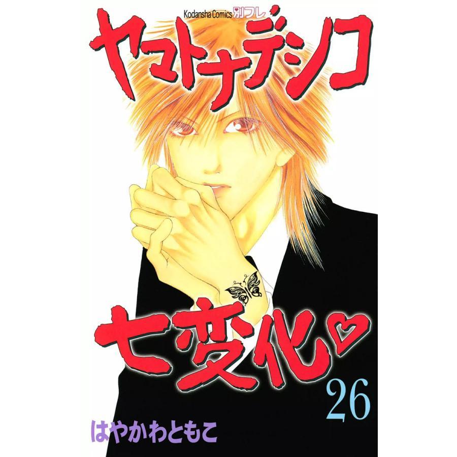 ヤマトナデシコ七変化 (26) 電子書籍版 / はやかわともこ|ebookjapan