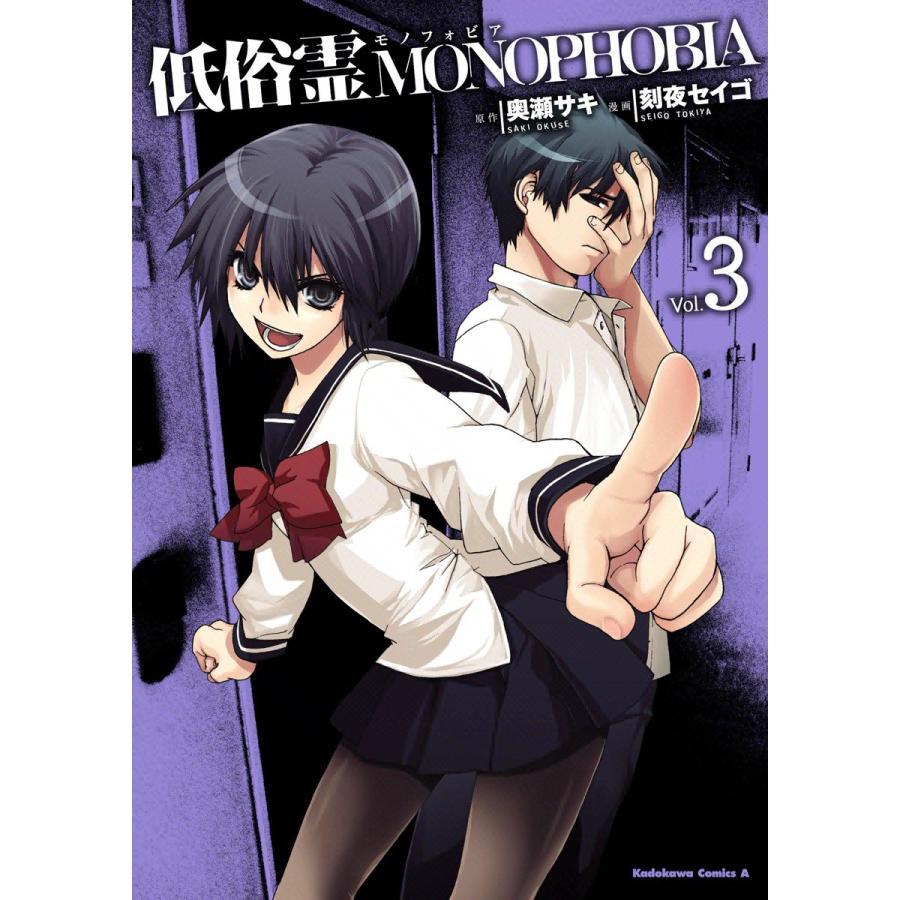 低俗霊MONOPHOBIA (3) 電子書籍版 / 漫画:刻夜セイゴ 原作:奥瀬サキ|ebookjapan