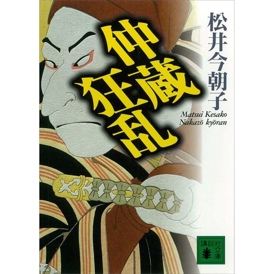 【初回50%OFFクーポン】仲蔵狂乱 電子書籍版 / 松井今朝子 ebookjapan