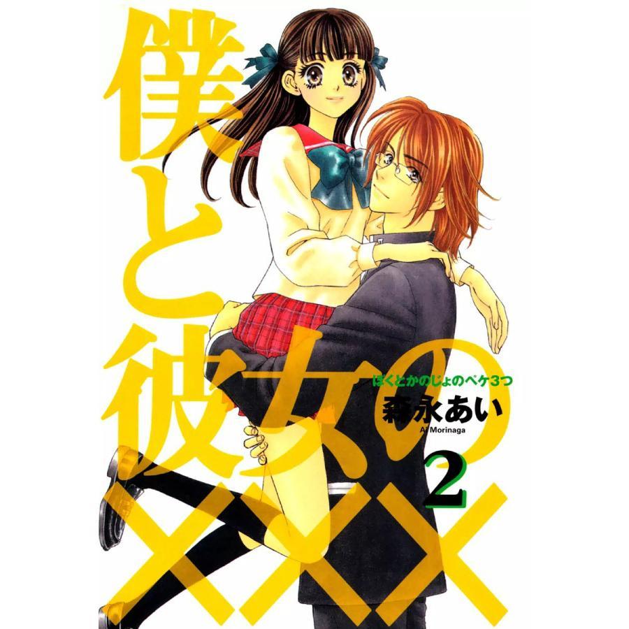 僕と彼女の××× (2) 電子書籍版 / 森永あい|ebookjapan
