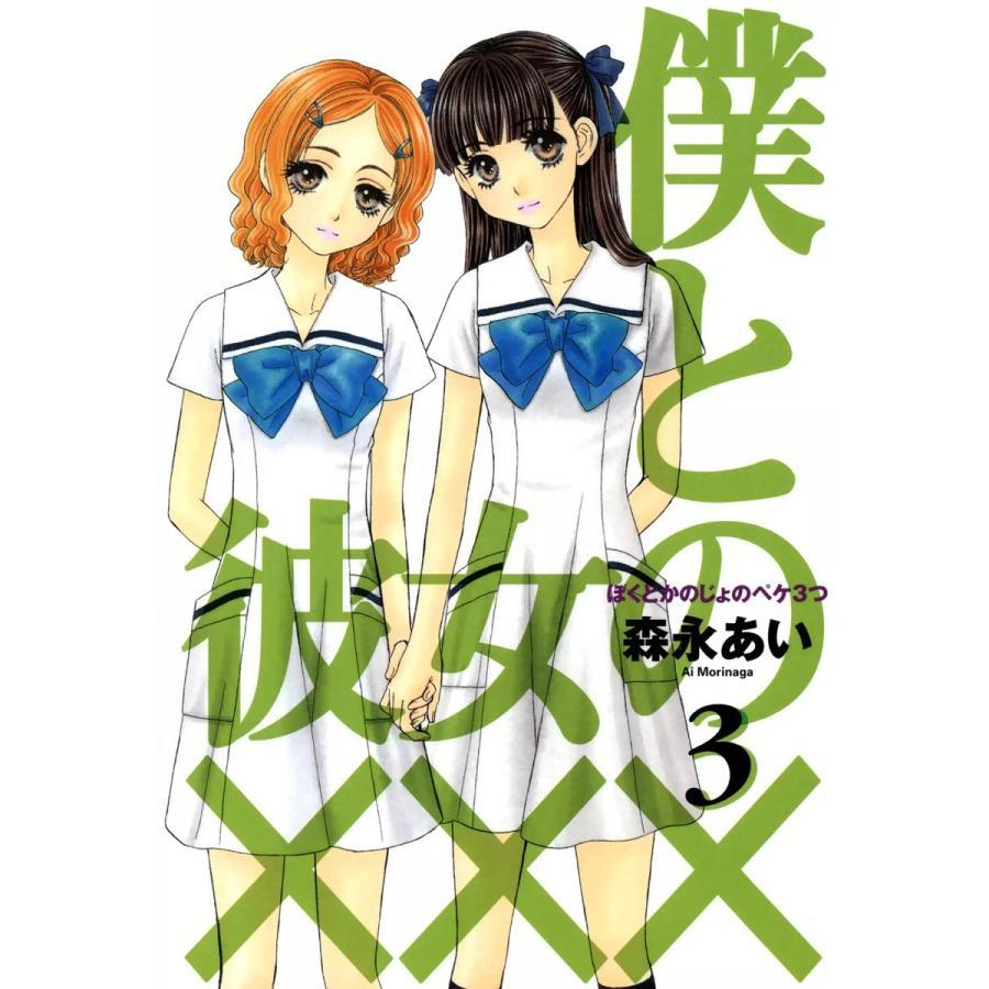 僕と彼女の××× (3) 電子書籍版 / 森永あい|ebookjapan