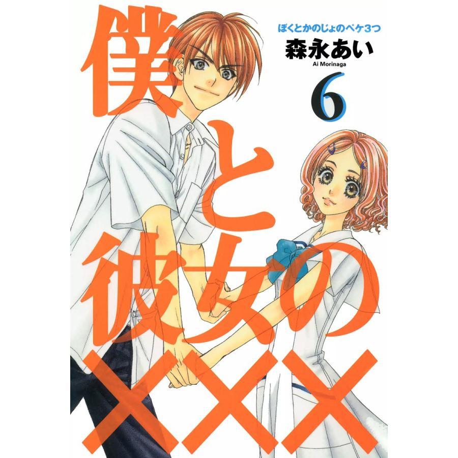 僕と彼女の××× (6) 電子書籍版 / 森永あい ebookjapan