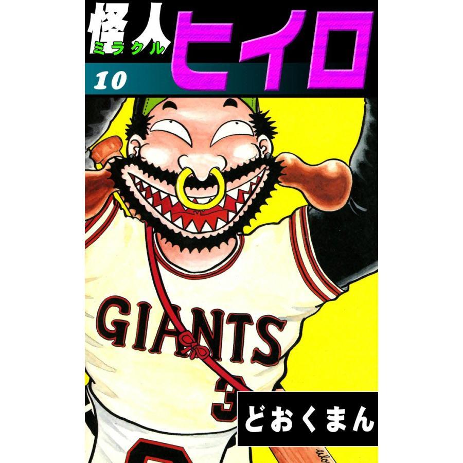 怪人ヒイロ (10) 電子書籍版 / どおくまん|ebookjapan