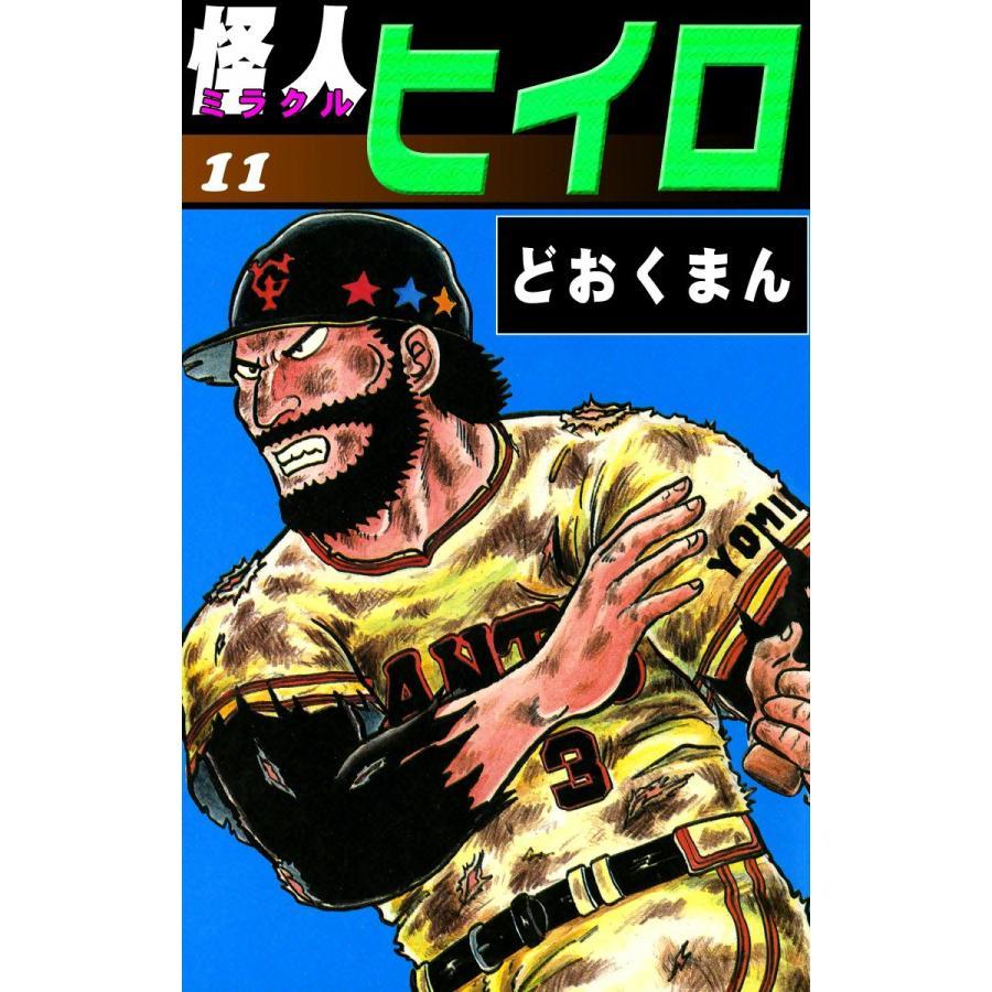 怪人ヒイロ (11) 電子書籍版 / どおくまん ebookjapan