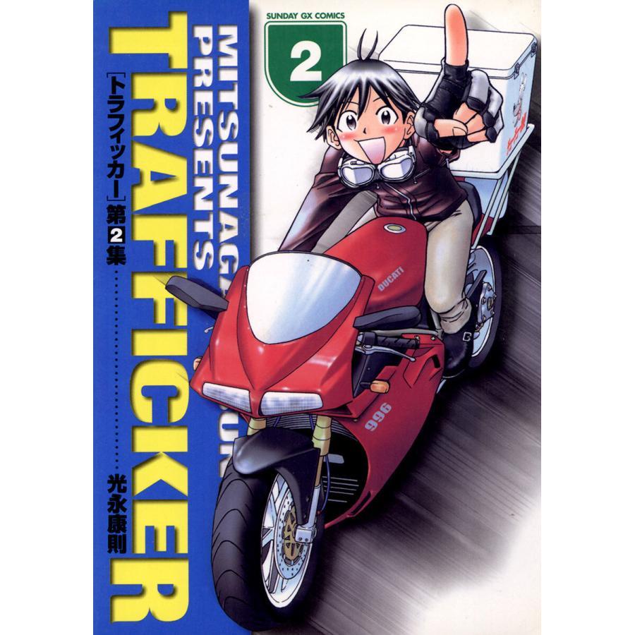トラフィッカー (2) 電子書籍版 / 光永康則|ebookjapan