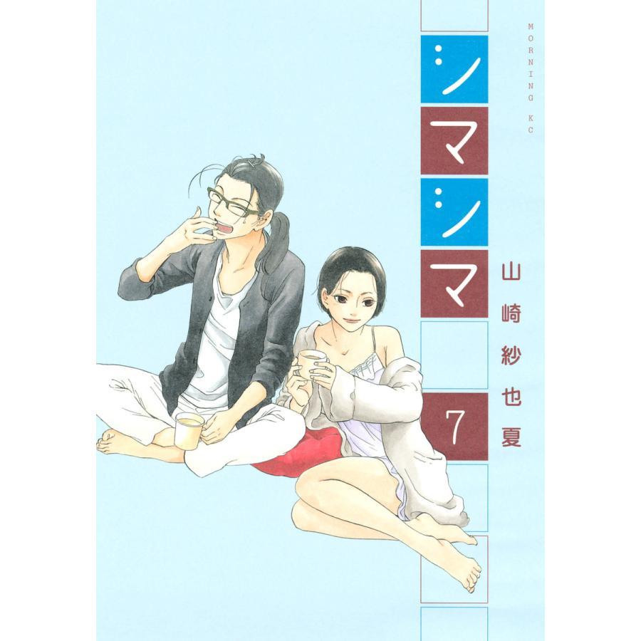 シマシマ (7) 電子書籍版 / 山崎紗也夏 ebookjapan