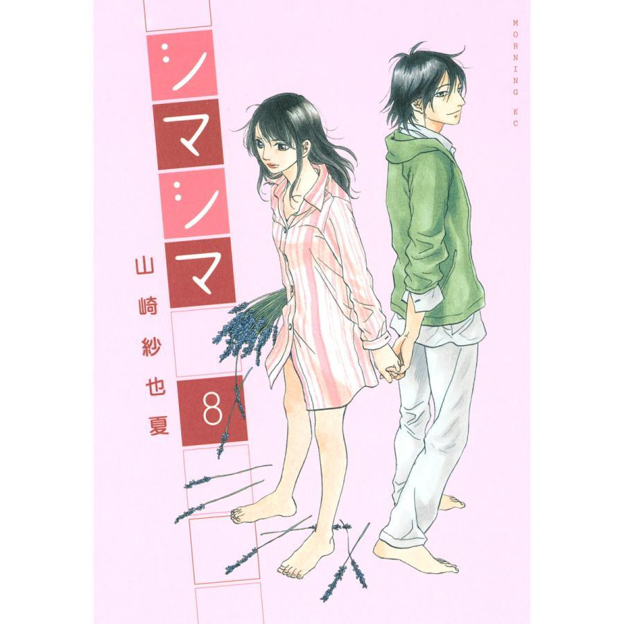 シマシマ (8) 電子書籍版 / 山崎紗也夏|ebookjapan