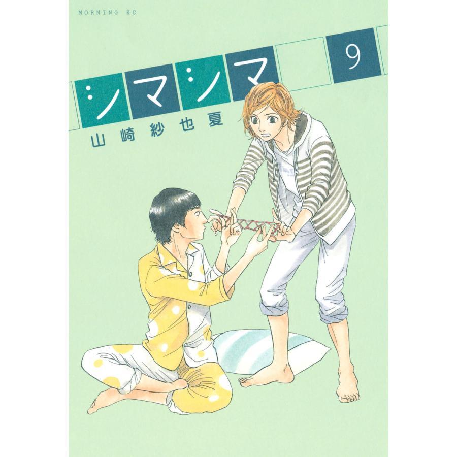 シマシマ (9) 電子書籍版 / 山崎紗也夏|ebookjapan