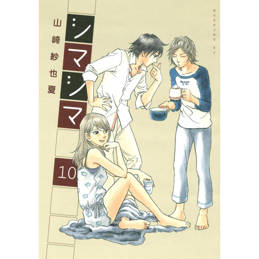 シマシマ (10) 電子書籍版 / 山崎紗也夏|ebookjapan