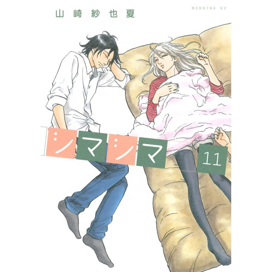 シマシマ (11) 電子書籍版 / 山崎紗也夏|ebookjapan