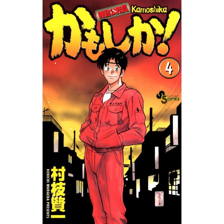 かもしか! (4) 電子書籍版 / 村枝賢一|ebookjapan
