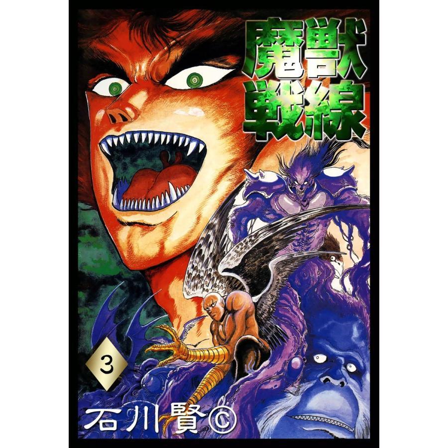 魔獣戦線 (3) 電子書籍版 / 石川賢 ebookjapan
