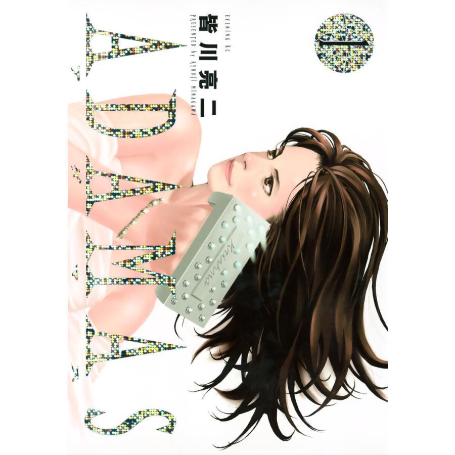 【初回50%OFFクーポン】ADAMAS (1) 電子書籍版 / 皆川亮二 脚本:岡エリ ebookjapan