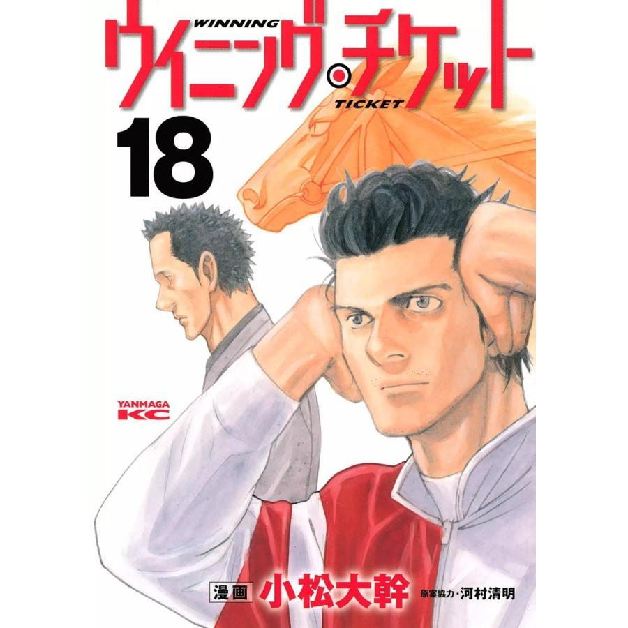 ウイニング・チケット (18) 電子書籍版 / 原作:河村清明 漫画:小松大幹 ebookjapan
