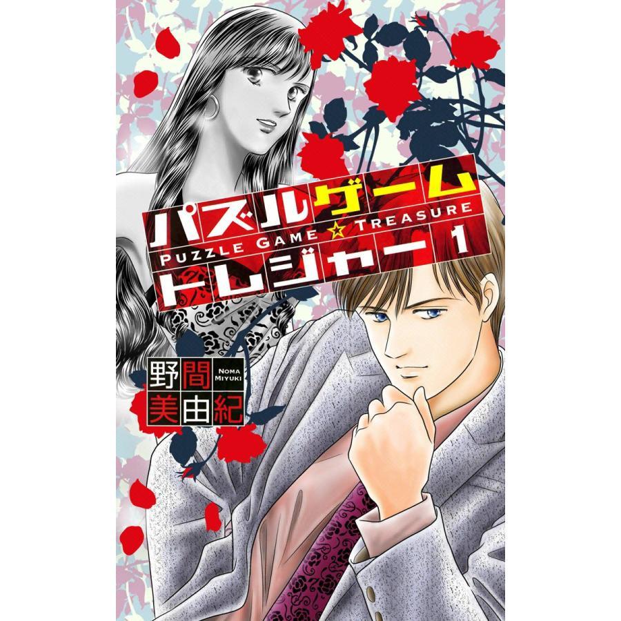 パズルゲーム☆トレジャー (1) 電子書籍版 / 野間美由紀|ebookjapan