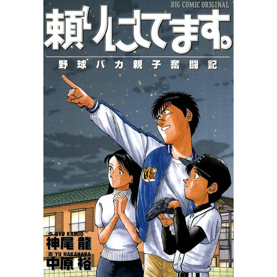 頼りにしてます。 電子書籍版 / 画:中原裕 作:神尾龍|ebookjapan