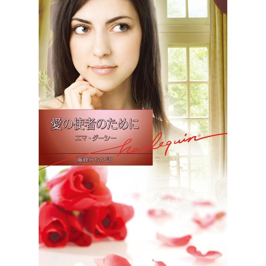 愛の使者のために 電子書籍版 / エマ・ダーシー 翻訳:藤峰みちか|ebookjapan