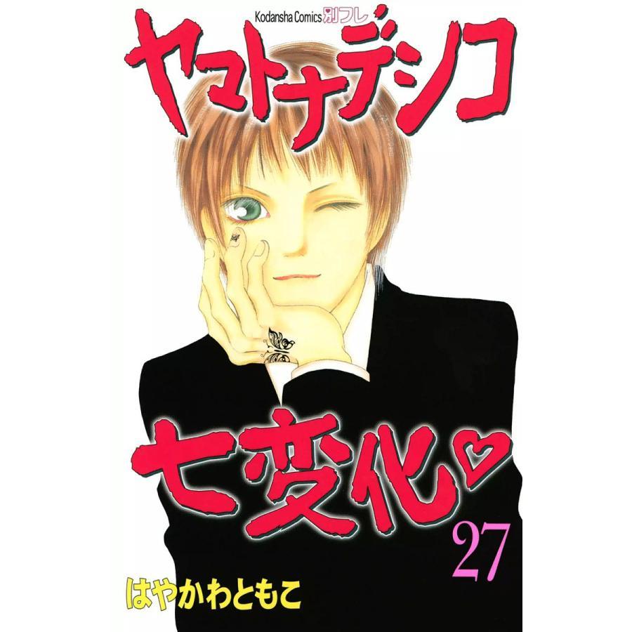 ヤマトナデシコ七変化 (27) 電子書籍版 / はやかわともこ|ebookjapan