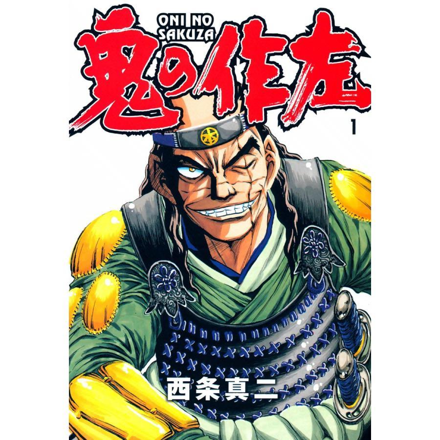 【初回50%OFFクーポン】鬼の作左 (1) 電子書籍版 / 西条真二|ebookjapan