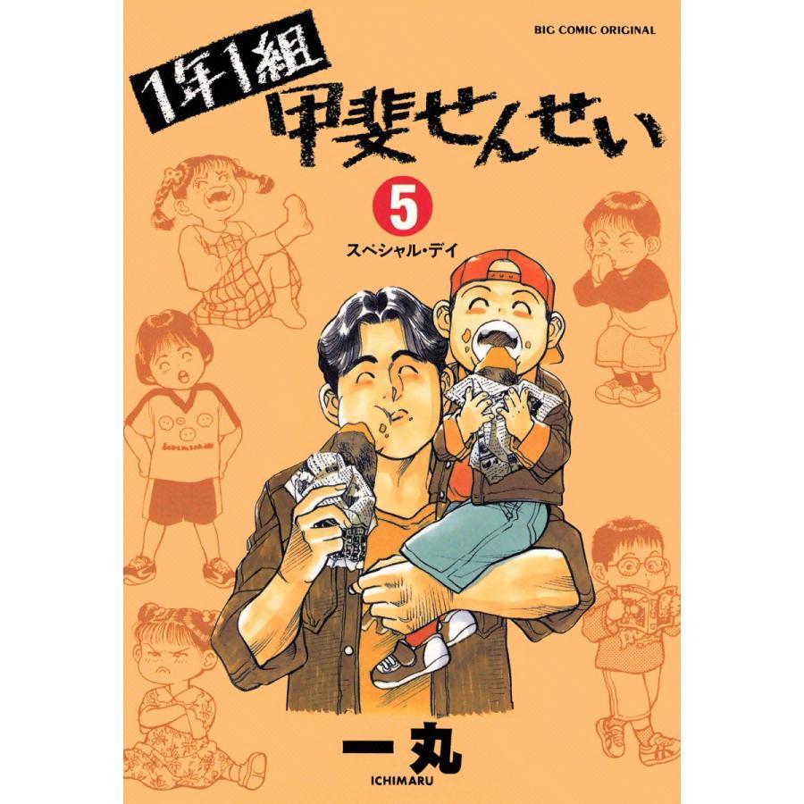 1年1組甲斐せんせい (5) 電子書籍版 / 一丸 ebookjapan