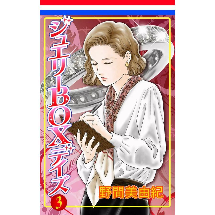 ジュエリーBOXデイズ (3) 電子書籍版 / 野間美由紀|ebookjapan
