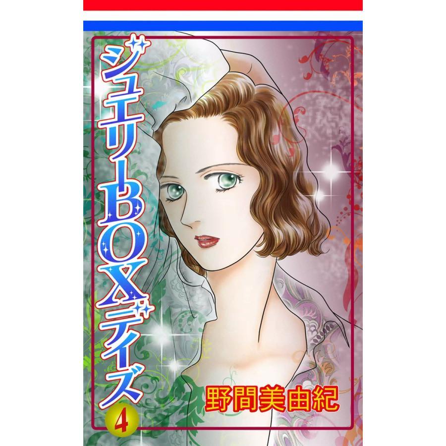 ジュエリーBOXデイズ (4) 電子書籍版 / 野間美由紀|ebookjapan
