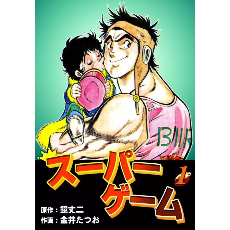 スーパーゲーム (1) 電子書籍版 / 作画:金井たつお 原作:鏡丈二|ebookjapan