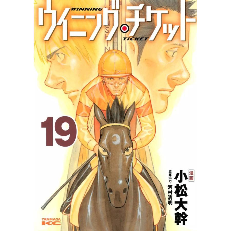 ウイニング・チケット (19) 電子書籍版 / 原作:河村清明 漫画:小松大幹|ebookjapan
