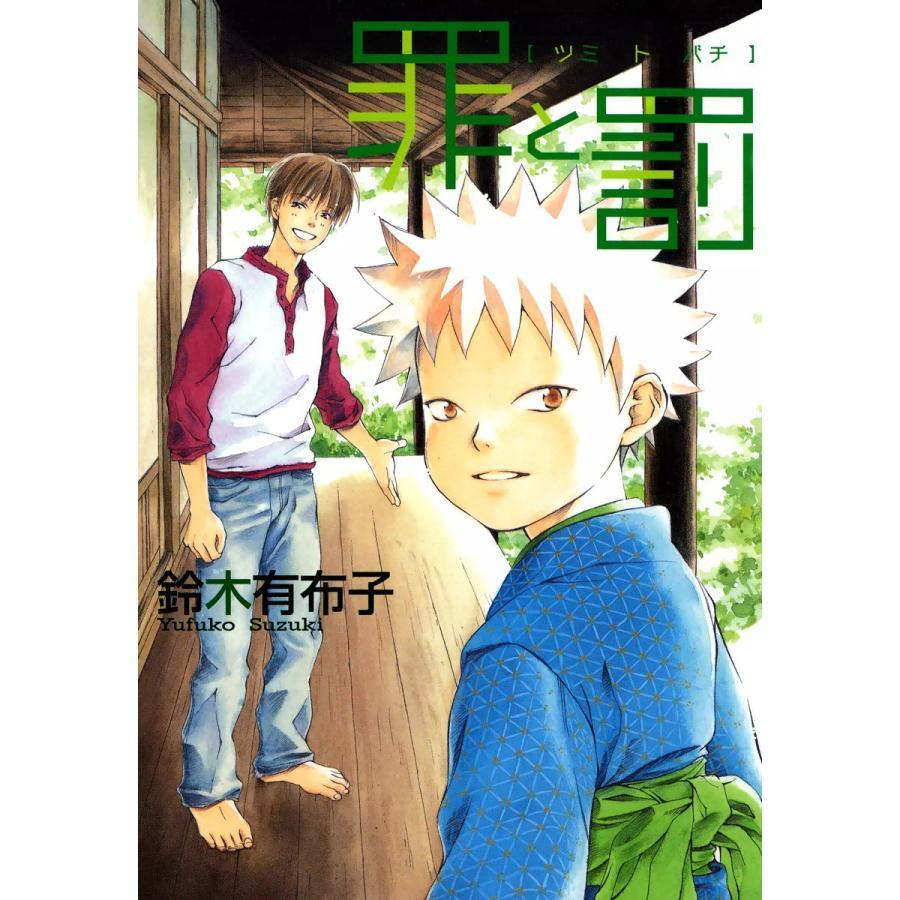 罪と罰 (1) 電子書籍版 / 鈴木有布子|ebookjapan
