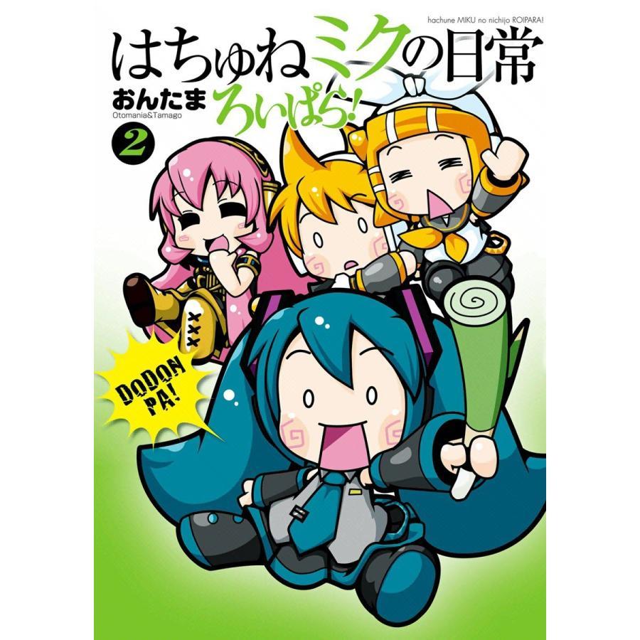 はちゅねミクの日常ろいぱら! (2) 電子書籍版 / おんたま|ebookjapan