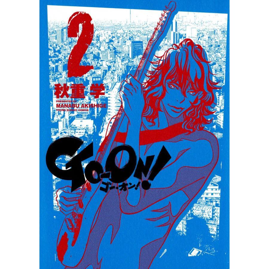【初回50%OFFクーポン】GO‐ON! (2) 電子書籍版 / 秋重学 ebookjapan