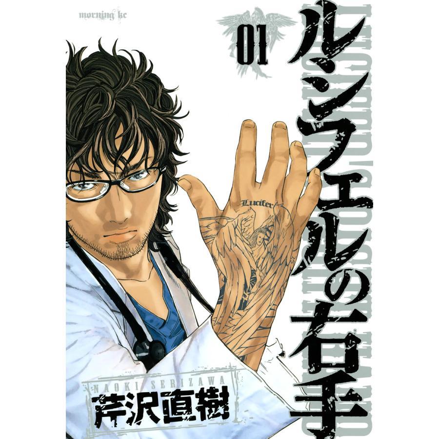 ルシフェルの右手 (1) 電子書籍版 / 芹沢直樹|ebookjapan