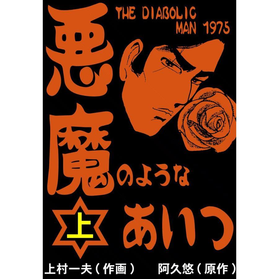 悪魔のようなあいつ (上) 電子書籍版 / 作画:上村一夫 原作:阿久悠 ebookjapan